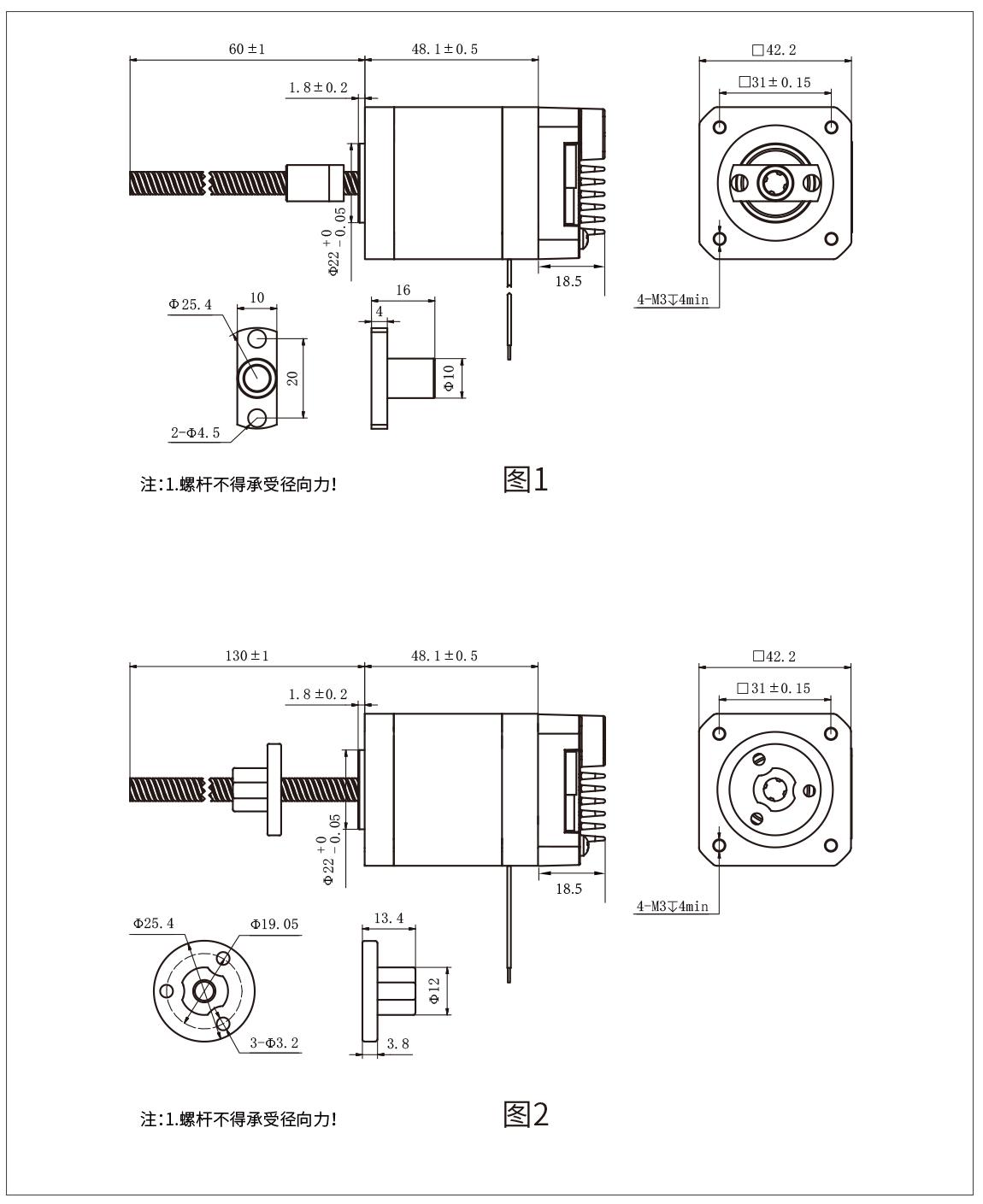 STM42系列一体化丝杆步进电机