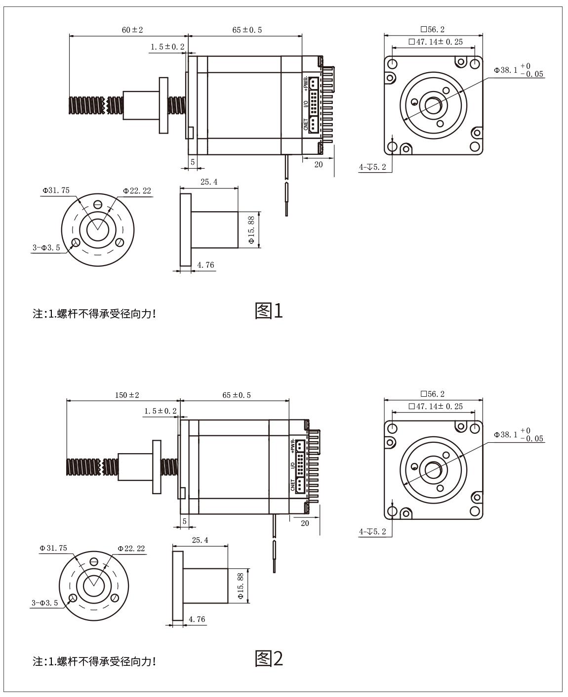STM57系列一体化丝杆步进电机