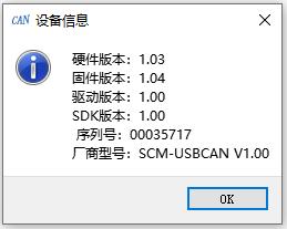 SCM-USBCAN/USBCANI-LB通信转换器