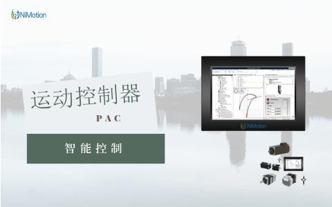 运动控制器(PAC)和逻辑控制器(PLC)